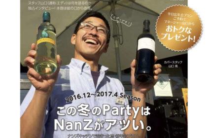 2016_partyplan01